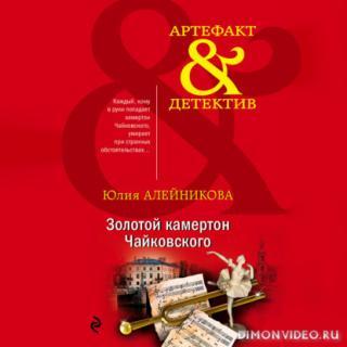 Золотой камертон Чайковского - Юлия Алейникова