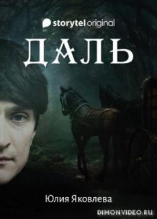 Даль - Юлия Яковлева