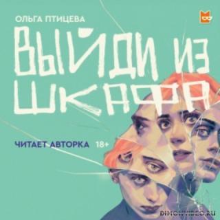 Выйди из шкафа - Ольга Птицева