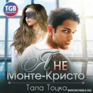 Я не Монте-Кристо - Тала Тоцка
