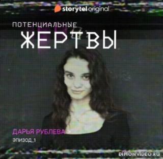 Потенциальные жертвы - Дарья Рублёва