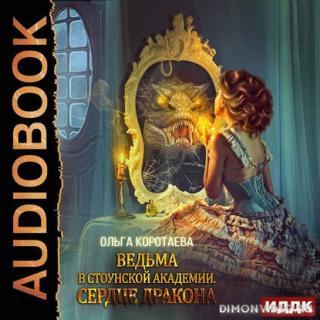 Ведьма в Стоунской академии.Сердце дракона - Ольга Коротаева