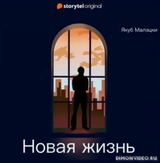 Новая жизнь - Якуб Малэцки