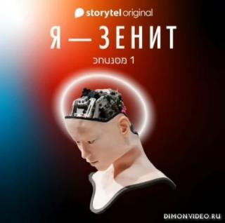 Я - Зенит - Кристиан Фрост
