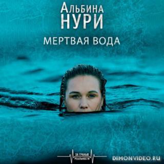 Мертвая вода - Альбина Нури
