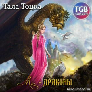 Мы – драконы - Тала Тоцка