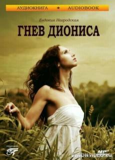 Гнев Диониса - Евдокия Нагродская