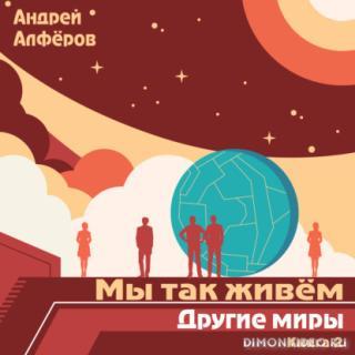 Другие миры - Андрей Алфёров