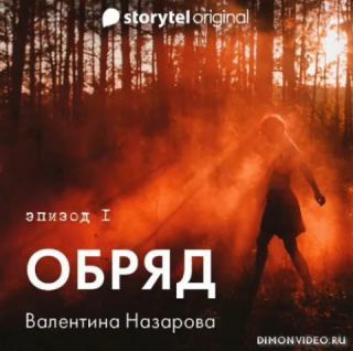 Обряд - Валентина Назарова