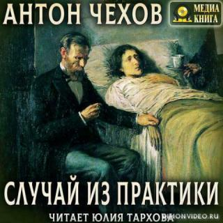 Случай из практики - Антон Чехов