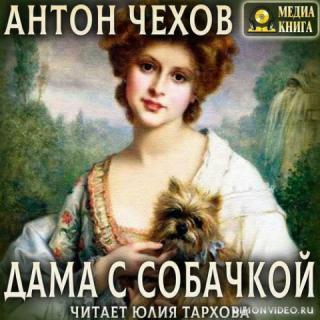 Дама с собачкой - Антон Чехов