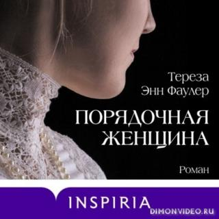Порядочная женщина - Тереза Энн Фаулер