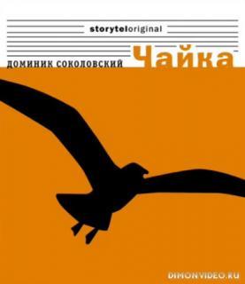 Чайка - Доминик Соколовский