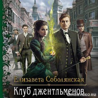 Клуб джентльменов - Елизавета Соболянская