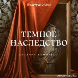 Темное наследство - Арианна Буммарко