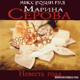 Невеста года - Марина Серова