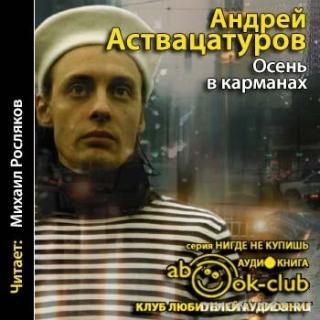Осень в карманах - Андрей Аствацатуров
