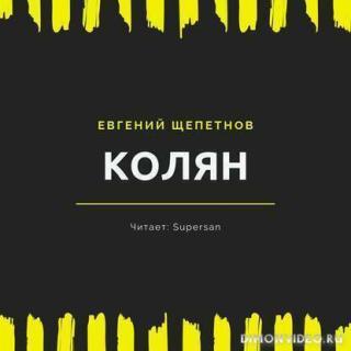 Колян 2 - Евгений Щепетнов
