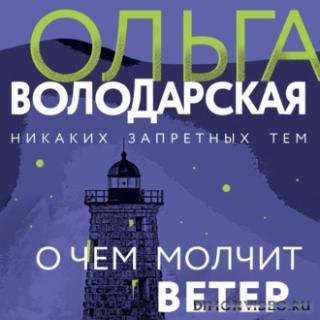 О чём молчит ветер - Ольга Володарская