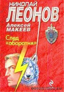 След оборотня - Николай Леонов, Алексей Макеев