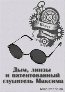 Дым, линзы и патентованный глушитель Максима - Павел Корнев