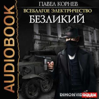Безликий - Павел Корнев
