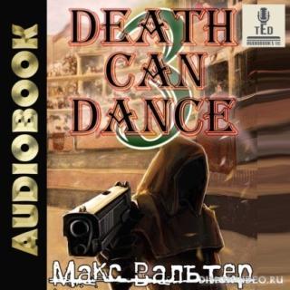 Смерть может танцевать 3 - Макс Вальтер