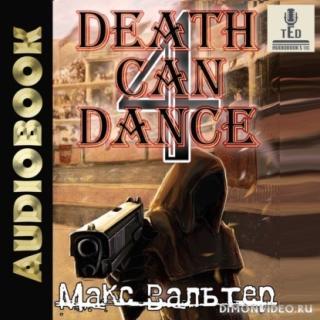 Смерть может танцевать 4 - Макс Вальтер
