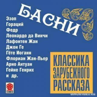 Басни - Сборник