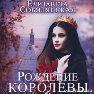 Рождение королевы - Елизавета Соболянская