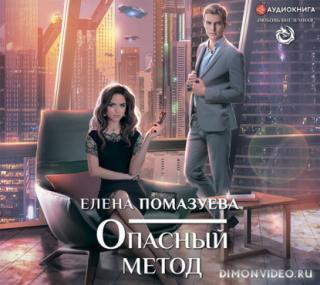 Опасный метод - Елена Помазуева