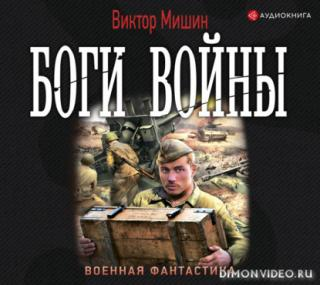 Боги войны - Виктор Мишин