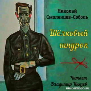 Шёлковый шнурок - Николай Смоленцев-Соболь