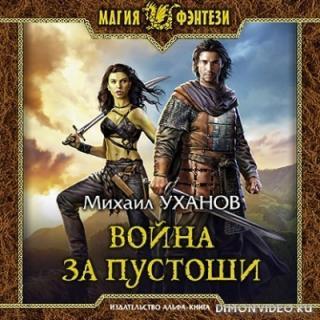 Война за Пустоши - Михаил Уханов