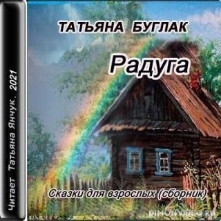 Радуга - Татьяна Буглак