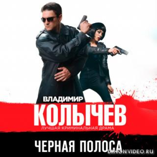 Черная полоса - Владимир Колычев