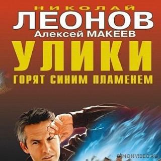 Улики горят синим пламенем - Николай Леонов, Алексей Макеев