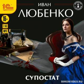 Супостат - Иван Любенко
