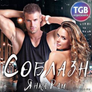 Соблазн - Янка Рам