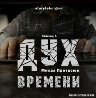Дух времени - Михал Протасюк