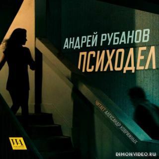 Психодел - Андрей Рубанов