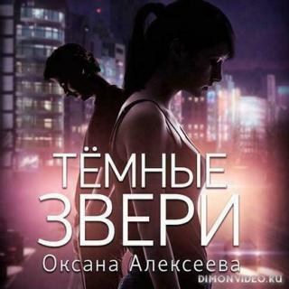 Темные звери - Оксана Алексеева