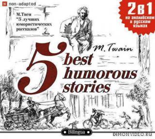 5 лучших юмористических рассказов - Марк Твен