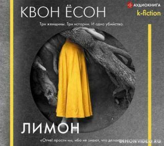 Лимон - Ёсон Квон