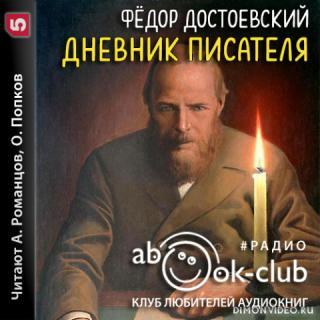 Дневник писателя - Федор Достоевский