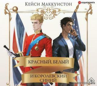 Красный, белый и королевский синий - Кейси Маккуистон