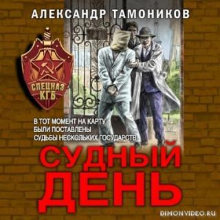 Судный день - Александр Тамоников