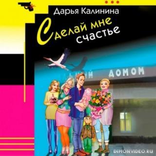 Сделай мне счастье - Дарья Калинина