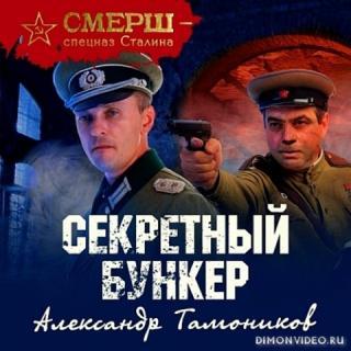 Секретный бункер - Александр Тамоников