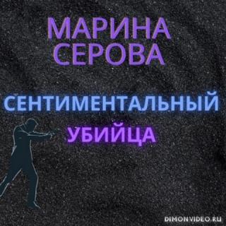 Сентиментальный убийца - Марина Серова
